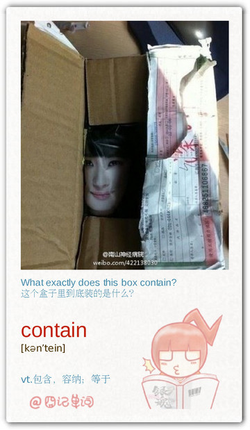 囧记单词:contain