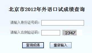 北京市2012年外语口试成绩查选