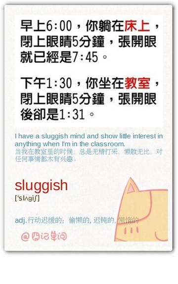 囧记单词:sluggish 行动迟缓的;偷懒的, 迟钝的, 懒惰的