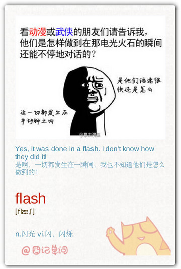 囧记单词:flash 闪光 vi.闪,闪烁