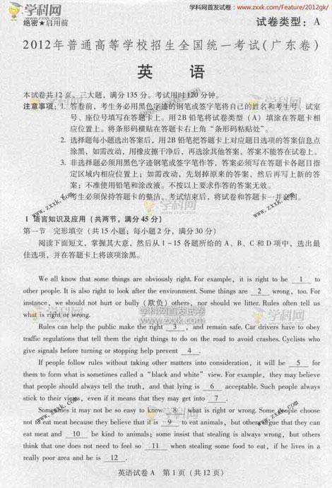 2012年高考英试卷真题 广东省(图片版)