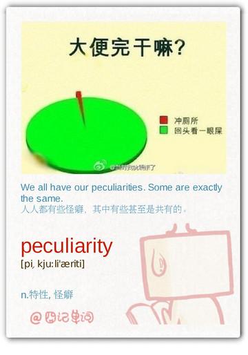 囧记单词:peculiarity 特性, 怪癖