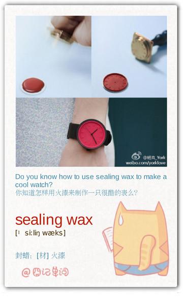 囧记单词:sealing wax 封蜡;[材] 火漆
