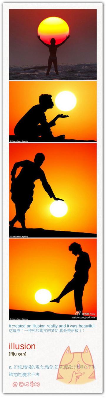 囧记单词:illusion 幻想,错误的观念;错觉,幻觉,假象;(使观众产生错觉的)魔术手法