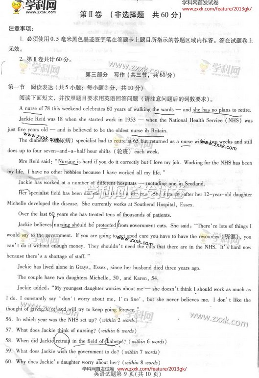2013四川高考英语试卷