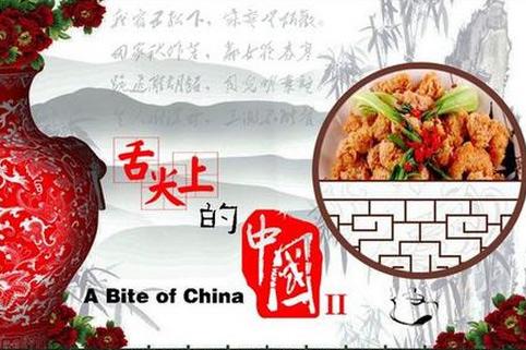 """""""舌尖上的中国""""第二季美食英文说法抢鲜看(图)"""