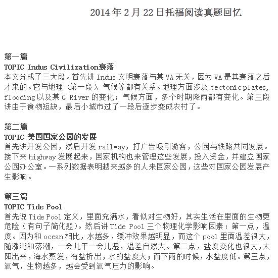 2014年2月22日托福阅读机经整理