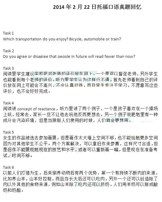 2014年2月22日托福口语机经整理