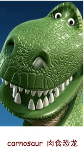 托福词汇:carnivore 食肉恐龙