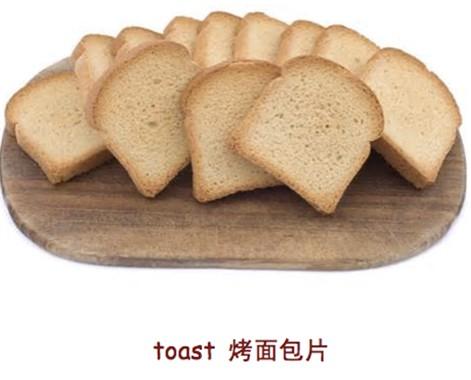 toast 指烤面包
