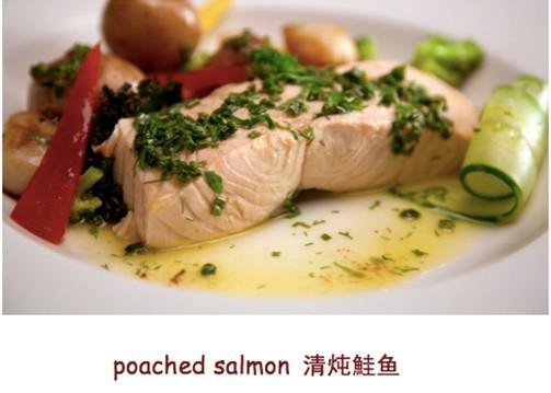 poached salmon, 清炖鮭鱼