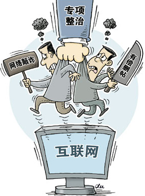 """公众踊跃举报""""有偿删帖"""""""