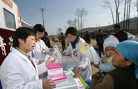 跨区域医疗卫生机构