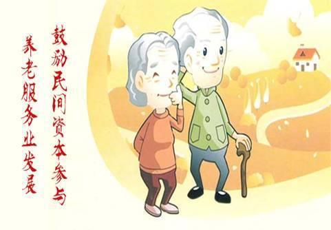 """我国鼓励民资参与""""养老服务业""""发展"""