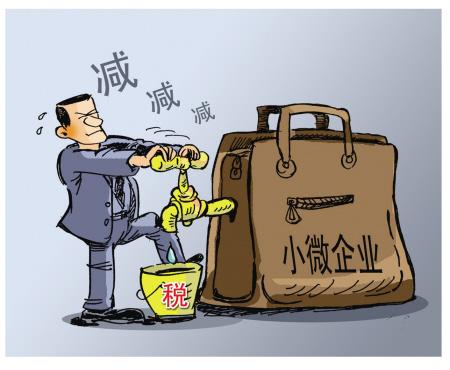 """中国为""""小微企业""""减税费"""