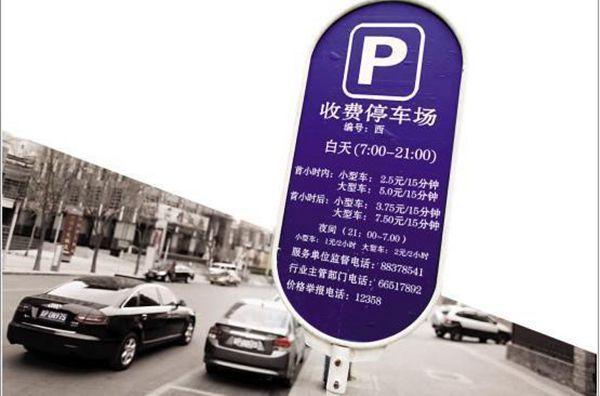 """北京拟实行""""有位购车"""""""