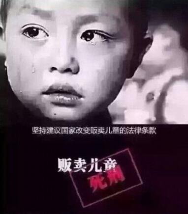 """""""贩卖儿童一律死刑""""刷屏朋友圈"""