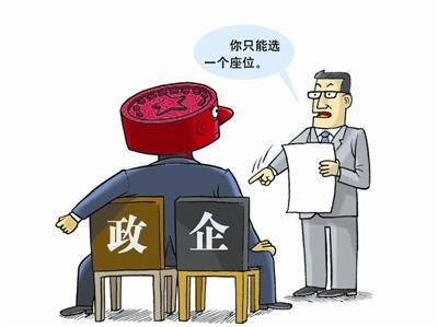 """北京清理""""两栖干部"""""""