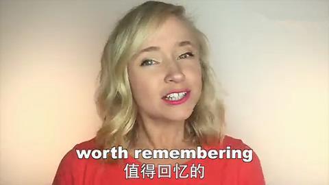 OMG美语视频:Worth Remembering! 值得回忆的!
