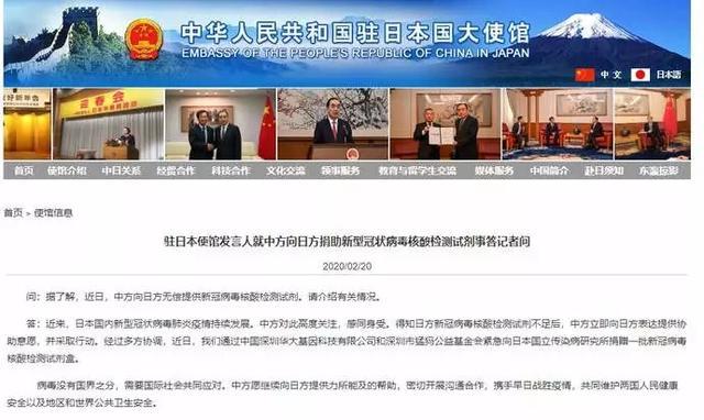 中国向日本捐赠一批核酸检测试剂盒