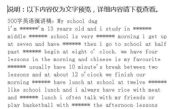 大学英语演讲稿范文