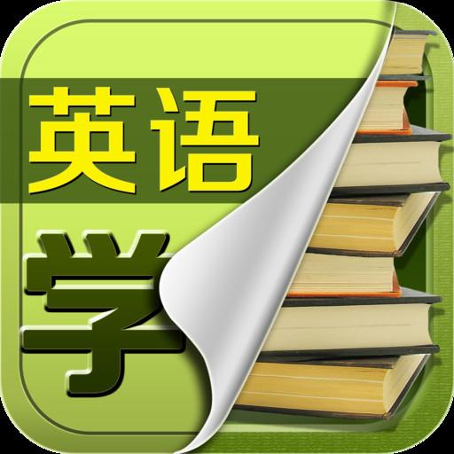 学习英语的方法