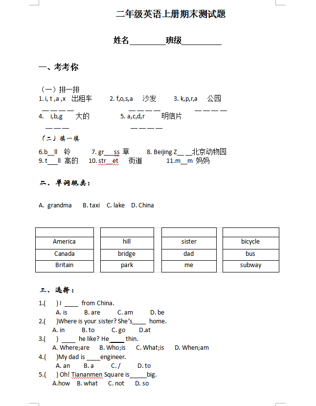小学英语考试知识点总结