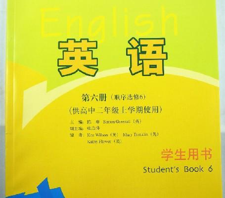 英语高中教材