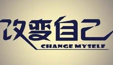 实战口语情景对话:Have you changed a lot? 你变了很多吗?