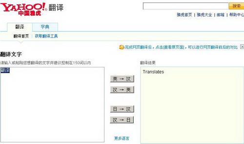 在线英语翻译