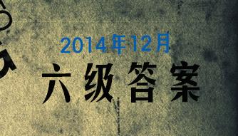 2014年12月六級答案