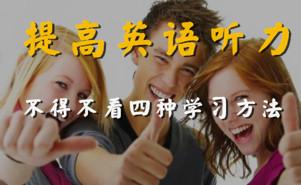 提高英語聽力的四大方法