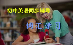 初中英語同步輔導-詞匯學習 1 讀音