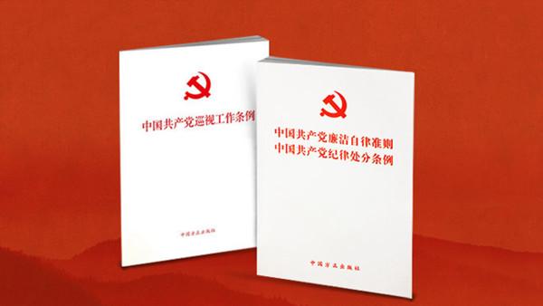 每日一词∣八项规定 eight-point decision on improving Party and government conduct