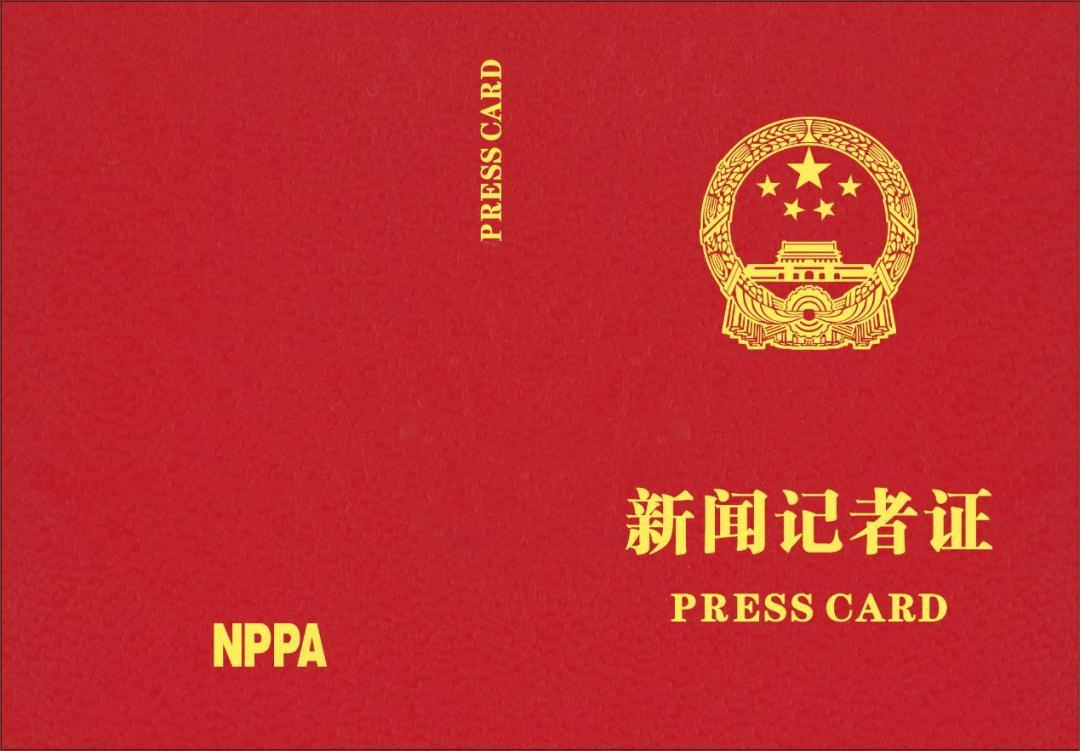 每日一词∣中国新闻工作者职业道德准则 professional code of ethics for Chinese journalists