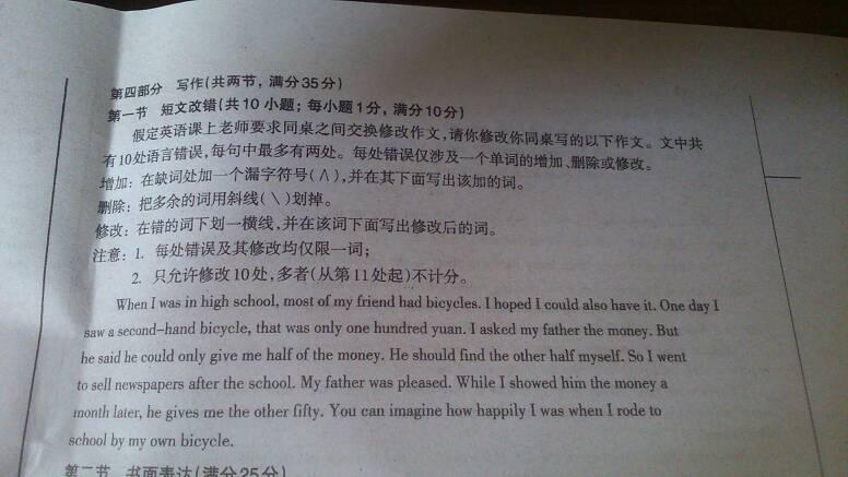 高中英语改错的技巧