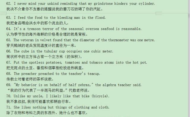 英语短语背诵