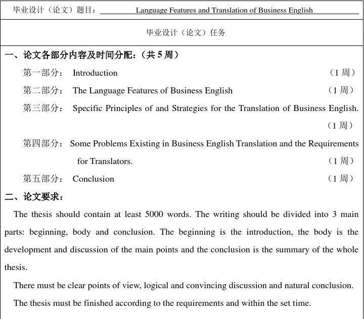商务英语毕业论文
