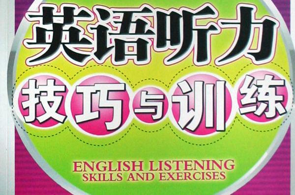 人教版高一英语听力