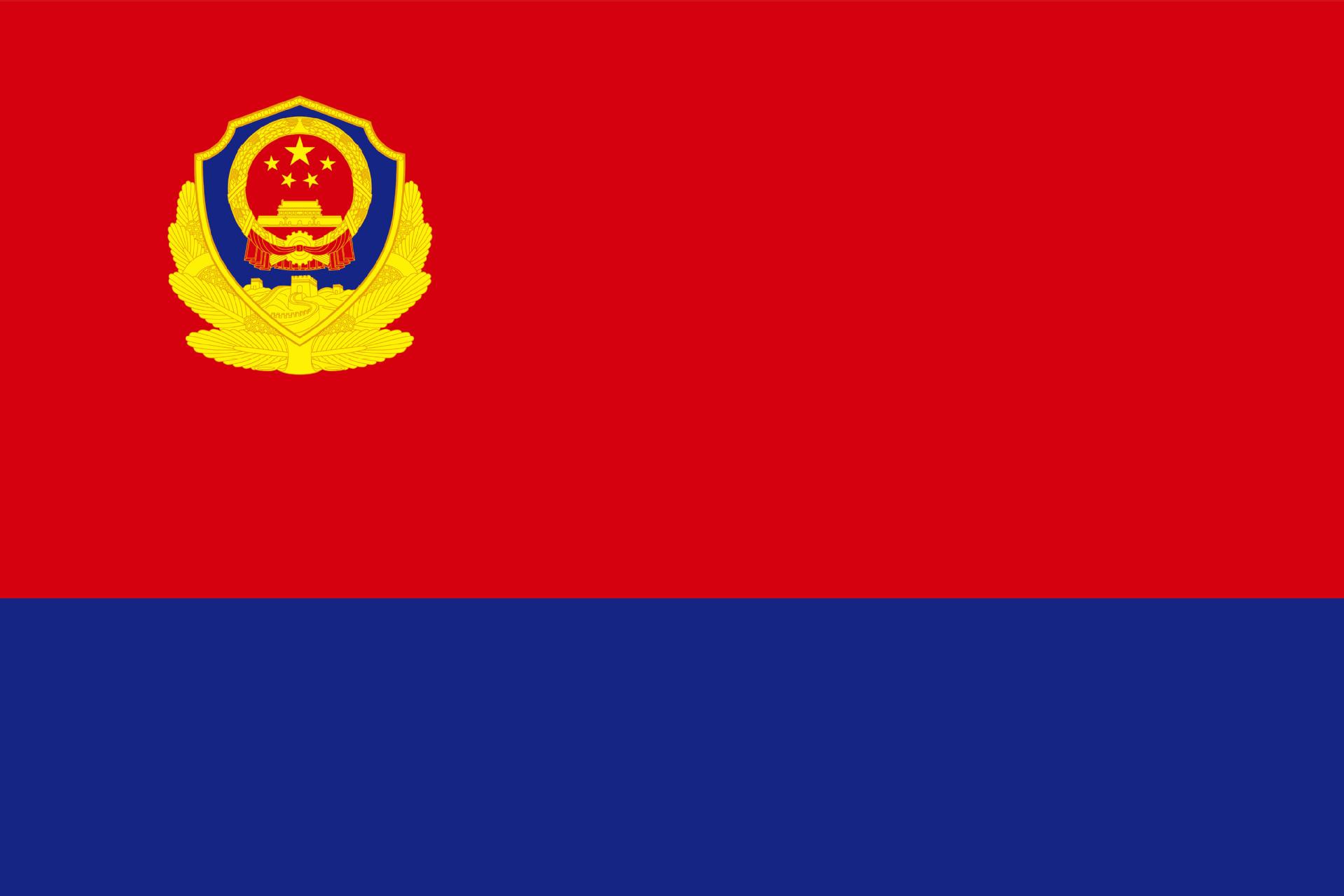 每日一词∣中国人民警察警旗 flag of the Chinese people